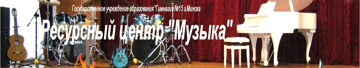 Ресурсный центр Музыка