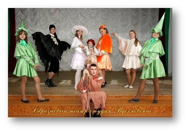 Образцовый театр-студия «Вдохновение»