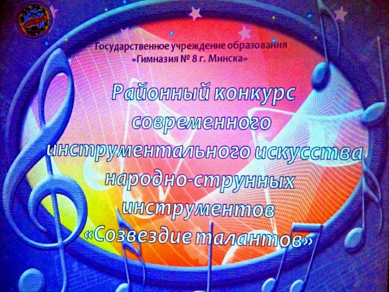 """Поздравляем победителей конкурса """"Созвездие талантов"""""""