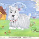 Усенок Ксения - Марченко - Забавный щенок