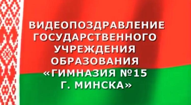 Видеопоздравление смоленской школе