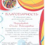 Благодарность Star Show Черенкова О.В.
