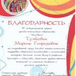 Благодарность Star Show Тумкевич М.Г.