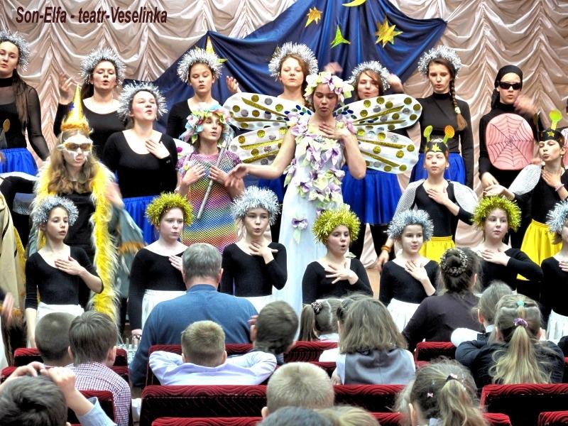 Сон Эльфа — спектакль театра Веселинка