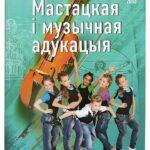 Мастацкая i музычная адукацыя 2013 № 6