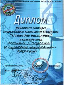 Вокальный ансамбль белорусской песни «Спадчына»