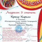 Диплом Крецу Кирилла
