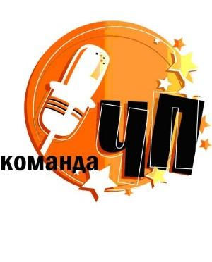 Команда КВН «ЧП»