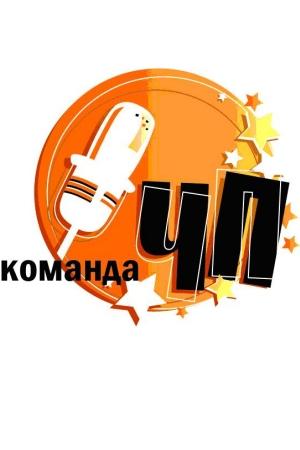 ЧП - команда КВН