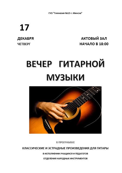 Вечер гитарной музыки