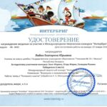 Удостоверение о награждении Лойко Е.Ю.
