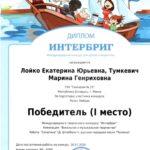 Диплом за подготовку победителя конкурса Лойко Е.Ю., Тумкевич М.Г.