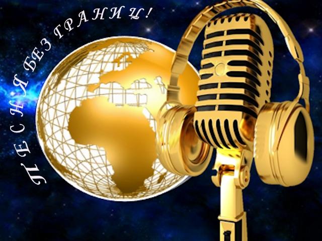 """Конкурс вокалистов """"Песня без границ"""""""