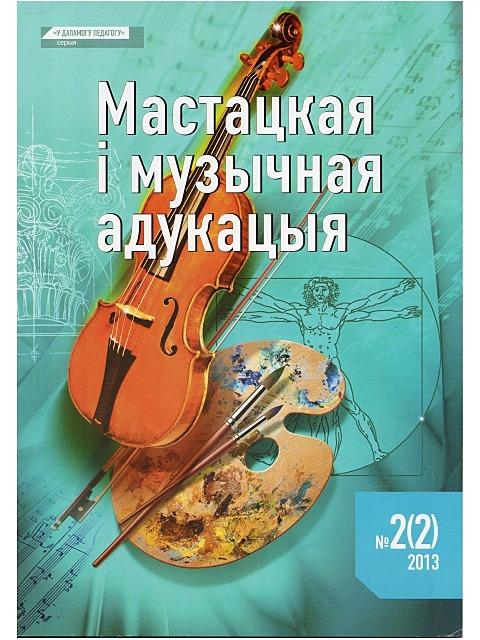 Мастацкая i музычная адукацыя 2013 № 2