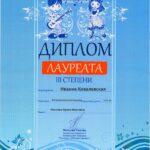 Диплом лауреата 3-й степени Иванна Ковалевская