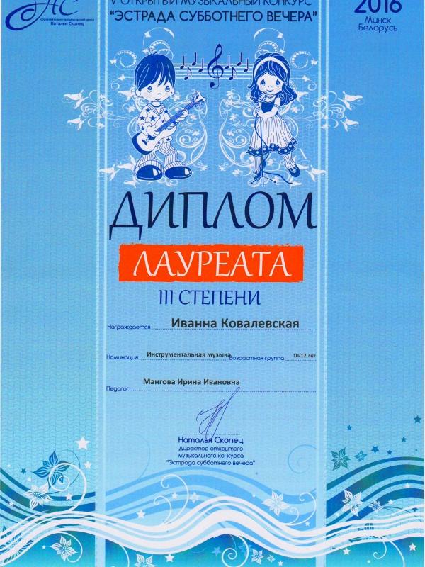 Диплом лауреата 3й-ст Иванна Ковалевская