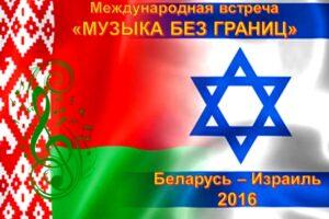 Беларусь-Израиль 2016