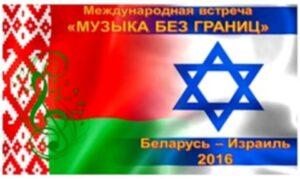 Фильм Беларусь-Израиль Музыка без границ