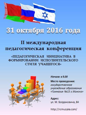 Афиша - II Международная педагогическая конференция