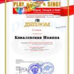 Диплом И. Ковалевской