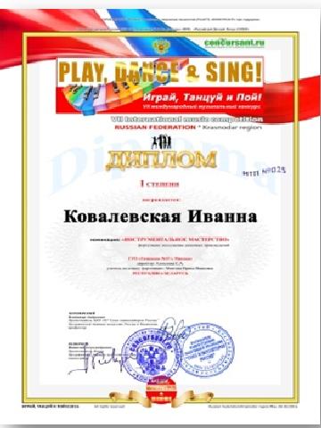 Диплом Иванны Ковалевской
