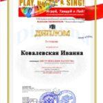 Диплом Ковалевской Иванны