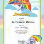 Конкурс Радуга детства - Костюкевич Даниил