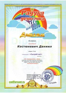 Костюкевич Даниил - конкурс Радуга детства