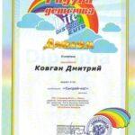 Конкурс Радуга детства - Ковган Дмитрий