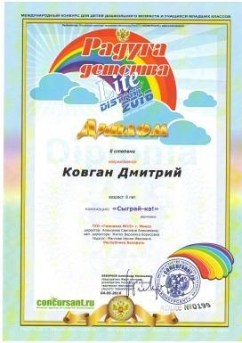 Ковган Дмитрий - конкурс Радуга детства