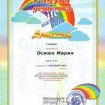 Конкурс Радуга детства - Овсиюк Мария