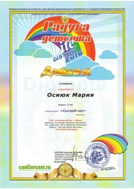 Осиюк Маша - конкурс Радуга детства