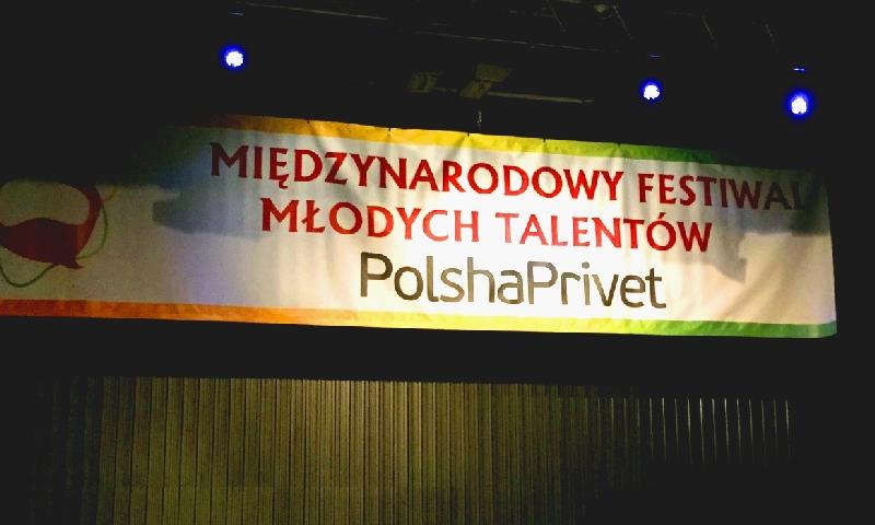 Международный фестиваль ПольшаПривет