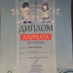 Диплом конкурса Эстрада субботнего вечера