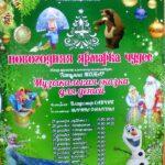 Афиша новогоднего мюзикла