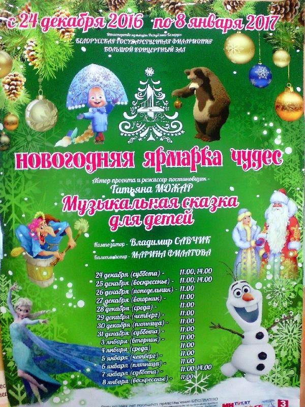 Новогодняя ярмарка чудес