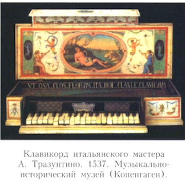 Клавикорд 1537г