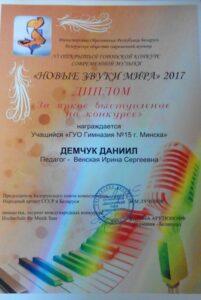 ДипломЗа яркое выступление на конкурсе