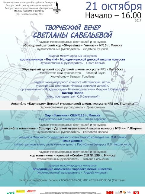 Афиша творческого вечера Светланы Савельевой