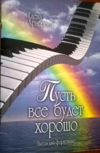 Сборник фортепианных пьес Е. Храбровой - Пусть все будет хорошо