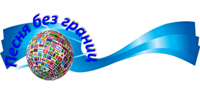 Награждение победителей конкурса «Песня без границ»