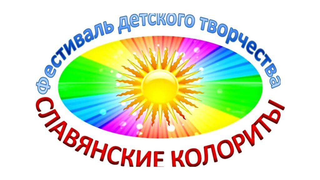 Фестиваль детского творчества Славянские колориты собирает друзей