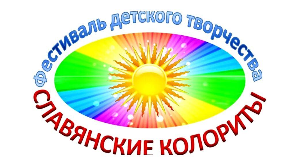Программа фестиваля Славянские колориты