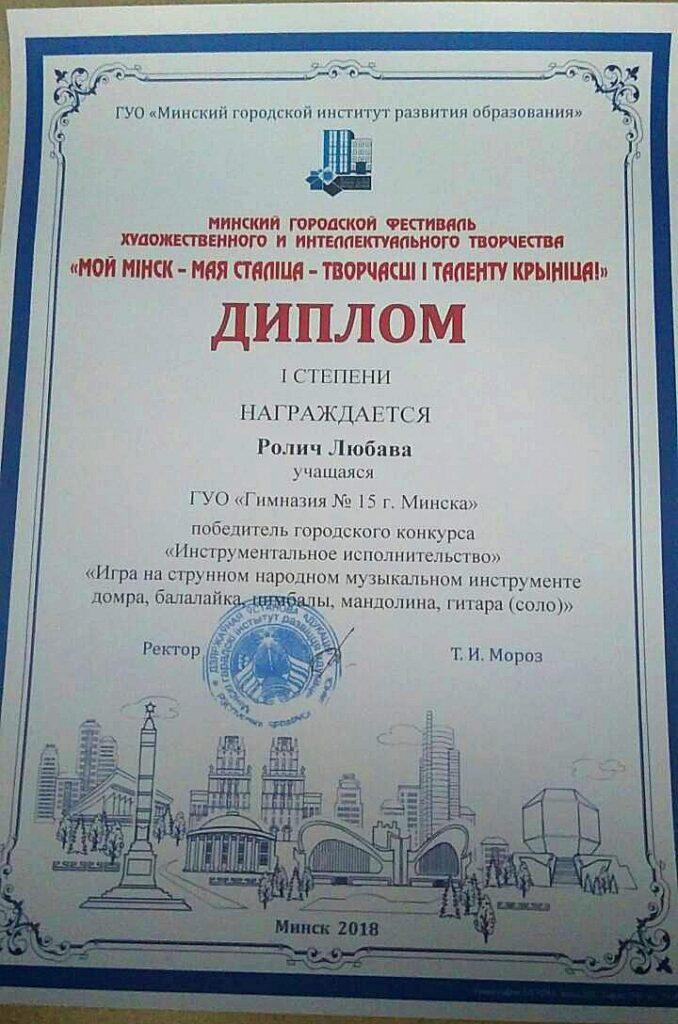 Диплом Л.Ролич