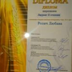 Диплом лауреата II степени Любавы Ролич