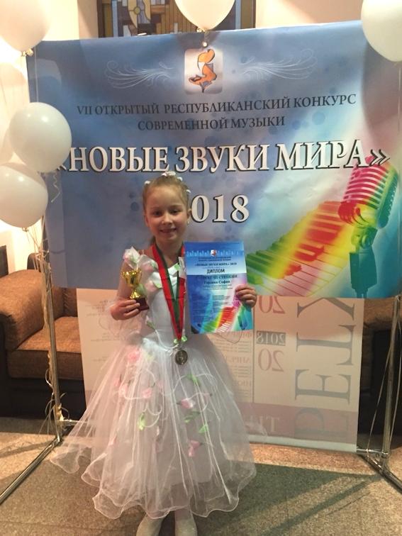 Гордина Софья