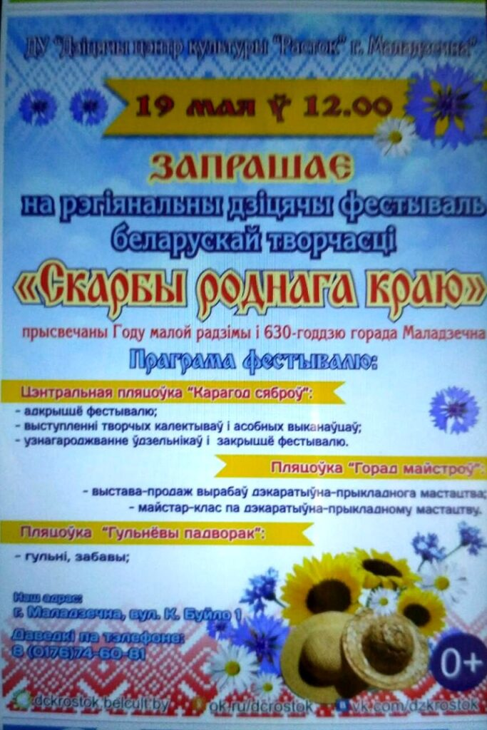 Фестиваль в Молодечно-афиша