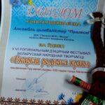 Молодечно-диплом