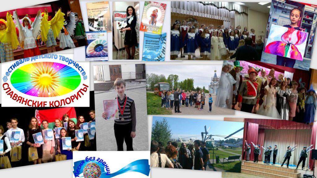 Участие в мероприятиях и победы учащихся и педагогов ресурсного центра в 2017-2018 учебном году