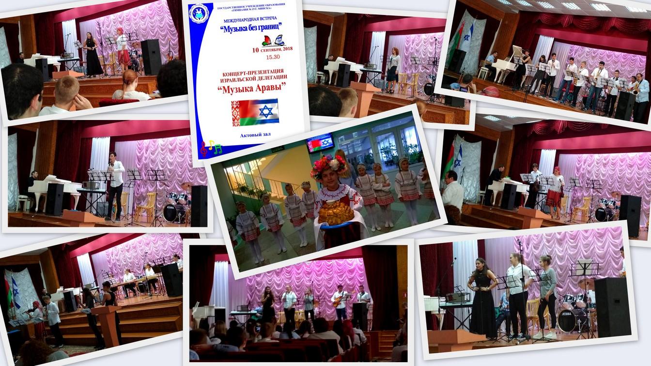 Концерт-презентация Музыка Аравы